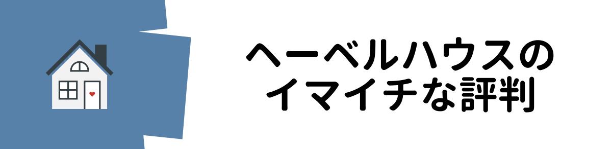 ヘーベルハウス評判_イマイチな評判