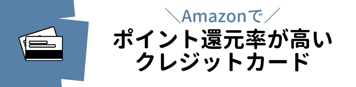 Amazonで還元率の高いクレジットカード