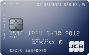 JCBカードW_還元率が高いクレジットカード