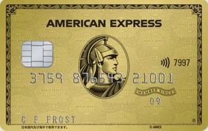 アメックスゴールド_ステータスの高いクレジットカード