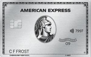 アメックスプラチナ_ステータスの高いクレジットカード