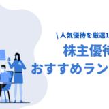 株主優待おすすめ人気ランキング15選!株主優待のもらい方や5万円以下で買える株も大公開