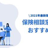 保険相談窓口おすすめ人気ランキング【2021年】メリット・デメリット比較