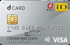 dカード_還元率が高いクレジットカード